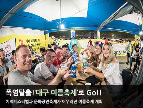 폭염탈출!'대구 여름축제'로 Go!!  치맥페스티벌과 문화공연축제가 어우러진 여름축제 개최