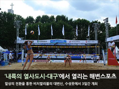 내륙의 열사 도시-대구'에서 열리는 해변스포츠  발상의 전환을 통한 비치발리볼의 대변신, 수성못에서 3일간 개최