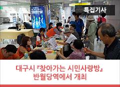 대구시『찾아가는 시민사랑방』반월당역에서 개최  13개 분야 생활민원 상담, 시민 호응 좋아 추후 확대 계획
