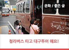 티켓 한 장으로 청라버스타고 김광석길, 근대골목투어 등 대구 관광지 마음껏 감상하자!