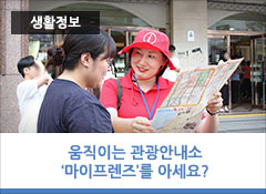 움직이는 관광안내소'마이프렌즈'를 아세요?  외국어에 능통한 관광안내사, 동성로 등에 배치해 관광안내 서비스 제공
