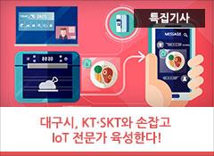 대구시, KT·SKT와 손잡고 IoT 전문가 육성한다!  KT·SKT, 대구시「IoT 아카데미」에 참여해 강사·교재 등 지원