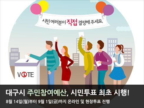 대구시 주민참여예산, 시민투표 최초 시행!  8월 14일(월)부터 9월 1일(금)까지 온라인 및 현장투표 진행