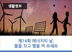제14회 에너지의 날, 불을 끄고 별을 켜 보세요  22(화) 오후 7시부터 수성못 상화공원에서'에너지의 날 행사'개최