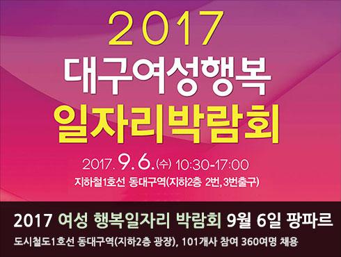 2017 여성 행복일자리 박람회 9월 6일 팡파르  도시철도1호선 동대구역(지하2층 광장), 101개사 참여 360여명 채용