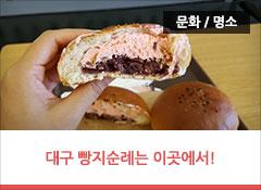 대구 빵 맛집은 어디? 빵순이라면 전국구로 뜬 근대골목단팥빵과 고소한 반월당고로케 즐기고가세요!