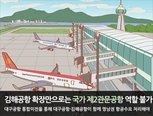 김해공항 확장만으로는 국가 제2관문공항 역할 불가  대구공항 통합이전을 통해 대구공항·김해공항이 함께 영남권 항공수요 처리해야