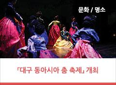 한·중·일 춤의 향연에 흠뻑 빠져보세요!  9월 7일 오후 7시 30분「대구 동아시아 춤 축제」개최