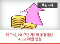 대구시, 2017년 제1회 추경예산 4,590억원 편성  일자리 창출과 서민생활 안정에 중점
