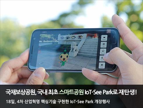 국채보상공원, 국내 최초 스마트공원 IoT-See Park로 재탄생!  18일, 4차 산업혁명 핵심기술 구현한 IoT-See Park 개장행사