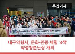 대구약령시, 문화·관광·체험'3색'약령청춘난장 개최  국내·외 SNS 서포터즈 150여 명 참여