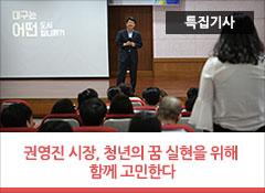 권영진 시장, 청년의 꿈 실현을 위해 함께 고민한다  19일(화) 오후 2시 계명문화대에서 시정공감 현장소통시장실 개최