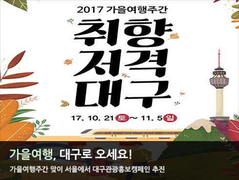 가을 여행, 대구로 오세요!  가을여행주간 맞이 서울에서 대구관광홍보캠페인 추진