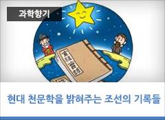 현대 천문학을 밝혀주는 조선의 기록들