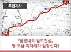 『달빛내륙 철도건설』영·호남 지자체가 앞장선다!  10.19.(목) 11:00 대구시청 별관 / 실무자협의회 개최