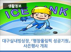 대구실내빙상장,「평창올림픽 성공기원」사은행사 개최  선물도 받고, 스케이트도 타고, 평창도 응원하자!