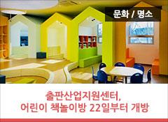 출판산업지원센터, 북키즈(어린이 책놀이방) 오픈  책과 함께 뛰어 놀 수 있는 공간 마련, 22일부터 개방