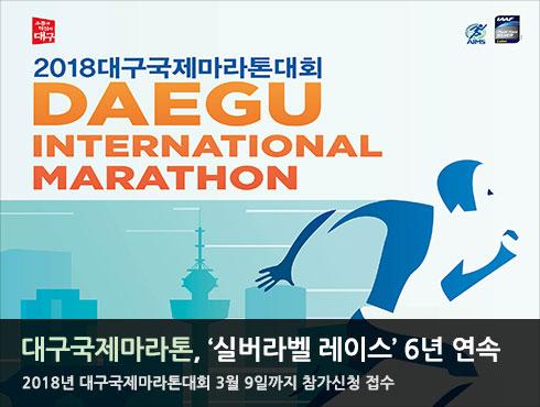대구국제마라톤,'실버라벨 레이스' 6년 연속!  2018년 대구국제마라톤대회 3월 9일까지 참가신청 접수