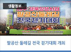 대구경북 상생사업, 팔공산 둘레길 전국 걷기대회 개최  3.4(일), 3.18(일) 대구 동구 구간(능성재∼대왕재) 28km