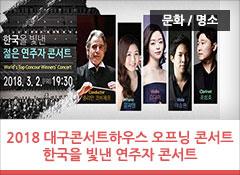 2018 대구콘서트하우스 오프닝 콘서트 : 한국을 빛낸 연주자 콘서트  2018년 3월 2일(금) 19:30 대구콘서트하우스 그랜드홀