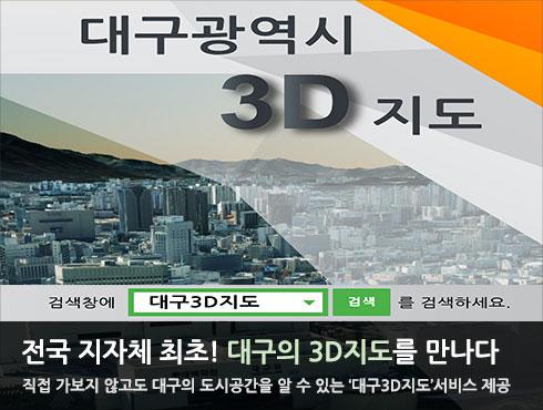 전국 지자체 최초! '대구의 3D지도를 만나다'  직접 가보지 않고도 대구의 도시공간을 알 수 있는 '대구3D지도'서비스 제공