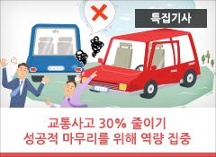 교통사고 30% 줄이기 성공적 마무리를 위해 역량 집중  어르신, 보행자, 야간교통사고 3대 취약분야 총력 대응
