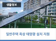 대구시, 일반주택 옥상 태양광 설치 지원  태양광, 태양열, 지열 등 설치비의 72% 지원