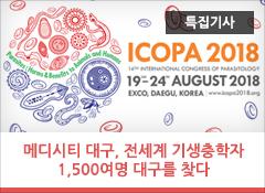 메디시티 대구, 전세계 기생충학자 1,500여명 대구를 찾다  8월 19일~24일, 제14차 세계기생충학회 총회(ICOPA 2018) 대구 개최