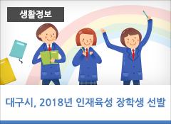 대구시, 2018년 인재육성 장학생 선발  저소득 주민 자녀 100명에게 장학금 1억4천만 원 지원