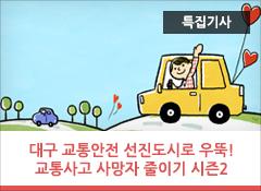 대구 교통안전 선진도시로 우뚝 !... 교통사고 사망자 줄이기 시즌2  3년간('19 ~ '21년) 「교통사고 사망자 30% 줄이기(Vision 330 시즌2)」 특별 대책