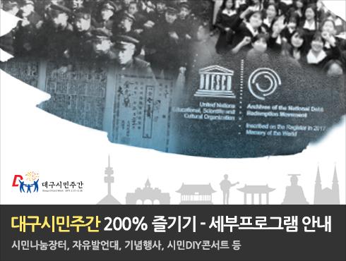 대구시민주간 200% 즐기기 - 세부프로그램 안내  시민나눔장터, 자유발언대, 기념행사, 시민DIY콘서트 등