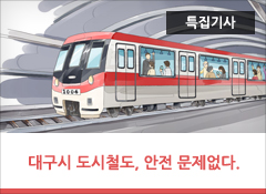 대구시 도시철도, 안전 문제없다.  안전보건경영시스템(KOSHA 18001) 인증 획득, 3년간 유효