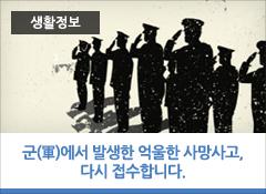 군(軍)에서 발생한 억울한 사망사고, 다시 접수합니다.  지난해 9월 대통령소속 군사망사고 진상규명위원회 출범!