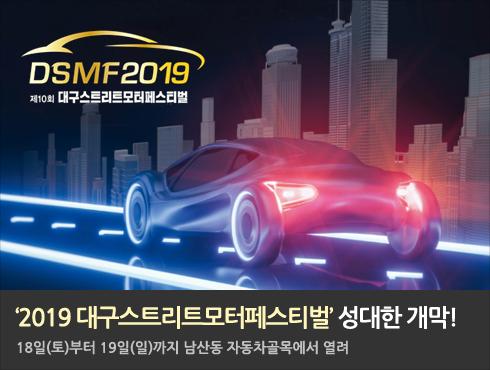 '2019 대구스트리트모터페스티벌' 성대한 개막!  18일(토)부터 19일(일)까지 남산동 자동차골목에서 열려