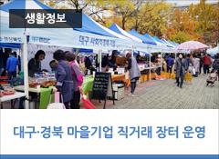 대구·경북 마을기업 직거래 장터 운영  5월 17일부터 11월 1일까지 매주 금요일 대구문화방송(MBC) 앞마당에서, 마을기업제품 한자리에서 판매