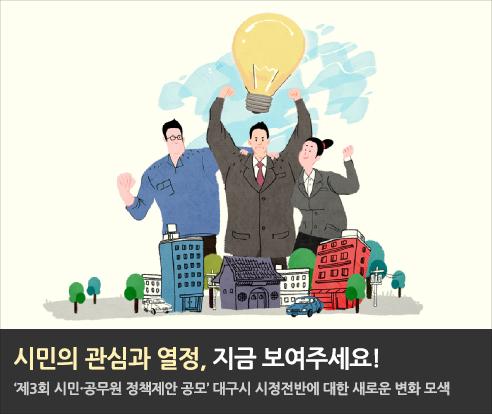 시민의 관심과 열정, 지금 보여주세요!  '제3회 시민·공무원 정책제안 공모' 대구시 시정전반에 대한 새로운 변화 모색