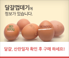 달걀, 산란일자 확인 후 구매 하세요!  8월 23일부터 달걀 껍데기 산란일자 표시제 본격 시행