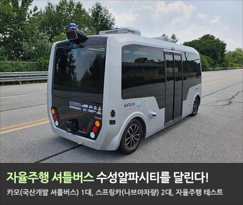 자율주행 셔틀버스 수성알파시티를 달린다!  카모(국산개발 셔틀버스) 1대, 스프링카(나브야차량) 2대, 자율주행 테스트