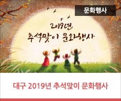 대구 2019년 추석맞이 문화행사