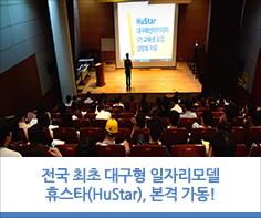 전국 최초 대구형 일자리모델 휴스타(HuStar), 본격 가동!  대구경북의 미래는 휴스타(HuStar) 프로젝트 성공여부에 달려있어!