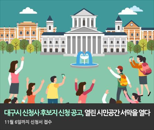 대구시 신청사 후보지 신청 공고, 열린 시민공간 서막을 열다  11월 6일까지 신청서 접수