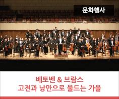베토벤 & 브람스 고전과 낭만으로 물드는 가을  대구시립교향악단 〈제460회 정기연주회〉