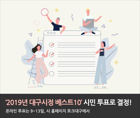 '2019년 대구시정 베스트 10' 시민 투표로 결정!  온라인 투표는 9 ~ 13일, 시 홈페이지 토크대구에서