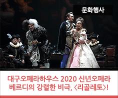 대구오페라하우스 2020 신년오페라 베르디의 강렬한 비극, 〈리골레토〉!  소프라노 마혜선, 테너 권재희