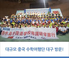 대규모 중국 수학여행단 대구 방문!  1월 14일부터 중국 강소성, 하남성 지역 동계 수학여행단 1,088여명