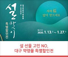 설 선물 고민 NO, 대구 약령몰 특별할인전  우수·인기 한방제품 특별 할인행사 및 전국 무료배송