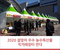 2020 설맞이 우수 농수특산물 직거래장터 연다  대구·경북 우수 농수특산물과 사회적 기업 제품 선보여