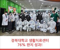 경북대학교 생활치료센터 76% 완치 성과!  3월 8일 ~ 28일까지 경북대학교기숙사(첨성관) 생활치료센터로 운영