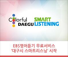 EBS영어듣기 무료서비스 '대구시 스마트리스닝' 시작  스마트폰앱으로 대구시 어디서나 손쉽게 영어듣기 학습 가능