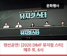 랜선공연! [2020 DIMF 뮤지컬 스타] 매주 토, 6시